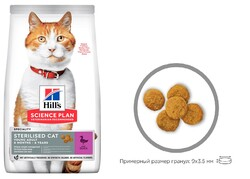Хилс для кошек стерилизованных Утка, весовой (1кг) (Hill's)