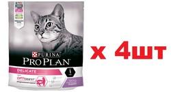 Quatro - ПроПлан для кошек. Индейка Деликат 400гр (Pro Plan) - Набор из 4-х штук
