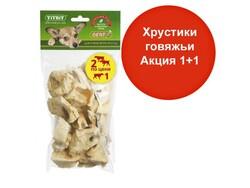 АКЦИЯ 1+1 !!! Титбит - Хрустики говяжьи мягкая упаковка арт.399