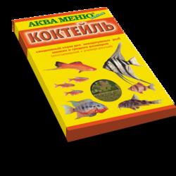 Аква-меню Коктейль 15гр - два вида корма (хлопья + гранулы)