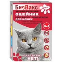 """Ошейник репеллентный """"БиоВакс"""" для Кошек"""