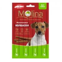 Молина 20гр - Колбаски с Ягненком, лакомство для собак (Molina)