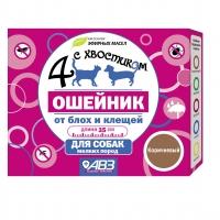 Ошейник репеллентный для собак Мелких пород, Четыре с хвостиком (35см)