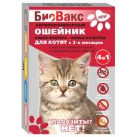 """Ошейник репеллентный """"БиоВакс"""" для Котят"""