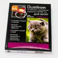 """Ошейник репеллентный """"Серия 44"""" для Котят"""