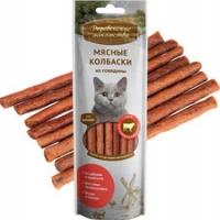 Деревенские лакомства для кошек 45гр - Колбаски из Говядины