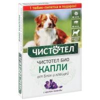 """Капли репеллентные """"Чистотел"""" с Лавандой - для собак Средних и Крупных"""