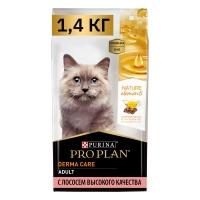 ПроПлан Натурал Элемент для кошек. Лосось. Здоровая Кожа/Шерсть. 1,4кг (Pro Plan)