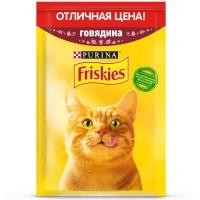 Фрискис пауч 50гр - Говядина (Friskies)