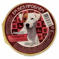 """Зоогурман """"Ем без проблем"""" 125гр для собак - Говядина/Сердце/Печень"""