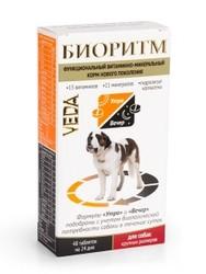 Биоритм для собак крупных пород