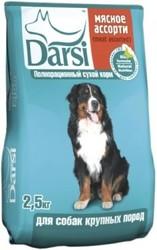 Дарси 2,5кг - для крупных собак
