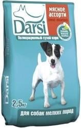 Дарси 2,5кг - для мелких собак