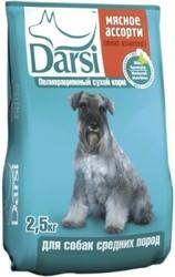 Дарси 2,5кг - для средних собак