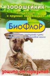 Ошейник репеллентный для щенков, БиоФлор