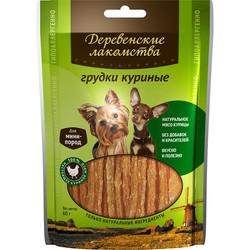Деревенские лакомства для мини пород - Грудки куриные