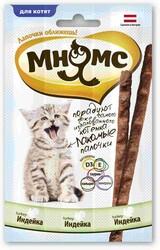Мнямс лакомые палочки для котят - Индейка (3х3гр)