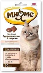 Мнямс - хрустящие подушечки для кошек Здоровая кожа 60гр