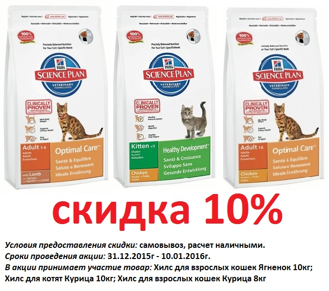 Сухие корма для кошек 1st Choice/Фёст Чойс купить в Москве